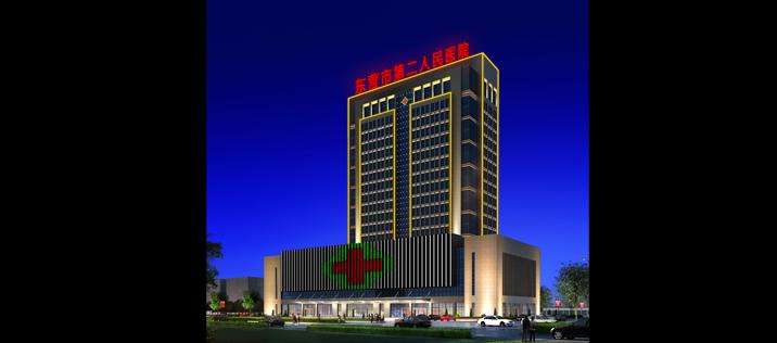 东营市第二人民医院(上图).jpg