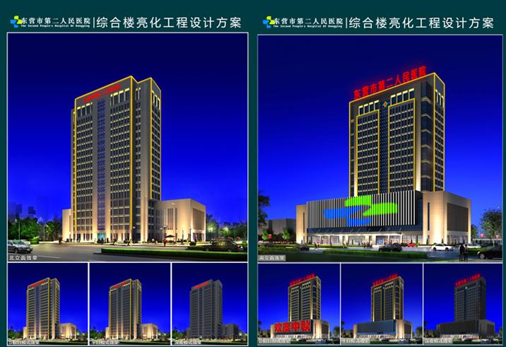 东营市第二人民医院(下图).jpg